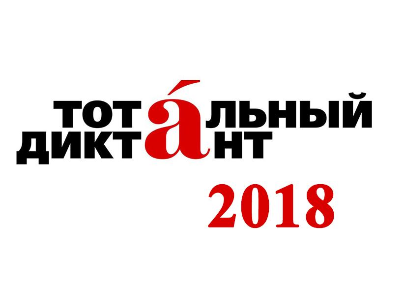 Bildergebnis für тотальный диктант 2018